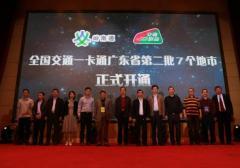 广州将于2018年起开通全国交通一卡通 什么是全国交通一卡通?
