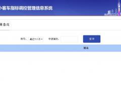 2018年8月广州车牌摇号结果查询入口