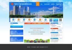 2019年2月赌博送彩金多的网站车牌竞价流程一览(组图)