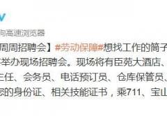 2016年11月28日上海宝山招聘会 招聘岗位一览
