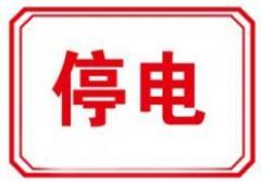 2016年12月19日-25日上海停电通知