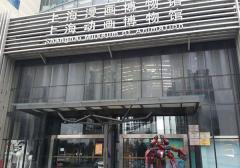 上海动漫博物馆将变身为张江戏剧谷 上演话剧