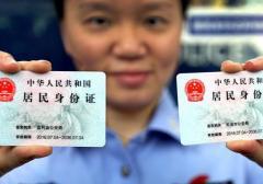上海异地办理身份证有那些城市? 9月起扩充至13省份