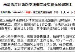 乐清湾港区铁路支线仰义段实现无障碍施工