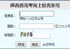 2017陕西高考报考指南(时间+入口+流程)