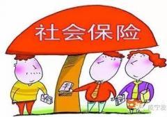咸宁公布2016年社保缴费基数标准