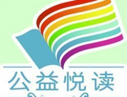广州图书馆——悦读会活动安排(2017年4月)