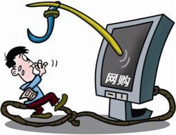"""市消协发布""""双十一""""网购消费警示"""