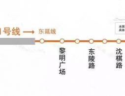 沈阳地铁一号线东延线线路图