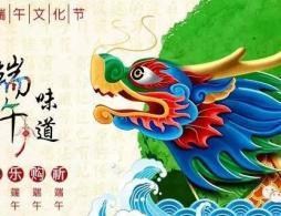 2017沈阳端午民俗文化节(活动内容+亮点)