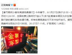 2017年沈阳春节期间小客车高速免费通行