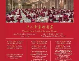 2017年沈阳香格里拉大酒店年夜饭预订
