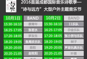 2016成都秀丽东方诗与远方户外主题音乐节演出安排
