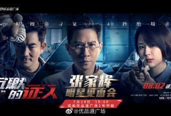 2019年7月张家辉成都电影见面会要门票吗?