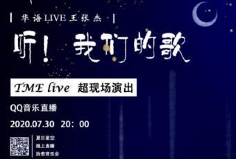 张杰线上演唱会直播时间+平台+入口(2020)