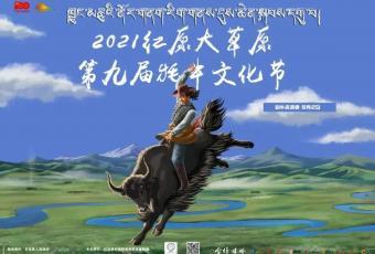 2021红原大草原牦牛文化节时间+地点+活动亮点