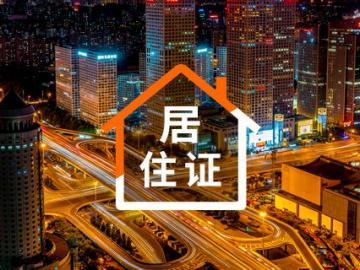 广州居住证办理流程_居住证-广州本地宝