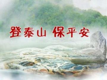 济南周边旅游攻略_济南周边旅游景点攻略_济录音全攻略日语图片