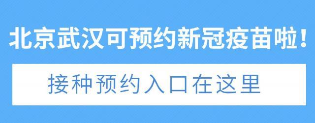 北京武漢可預約新冠疫苗 附接種預約入口