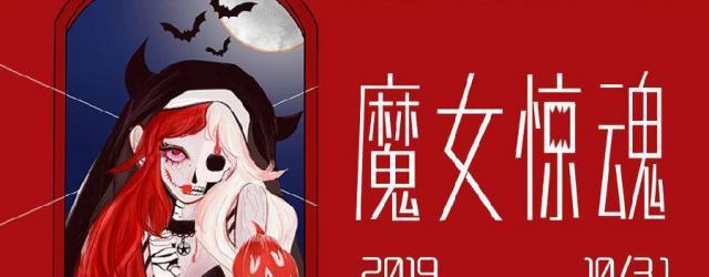 2019北京万圣节魔女惊魂派对来了!抢先购票鬼混到底