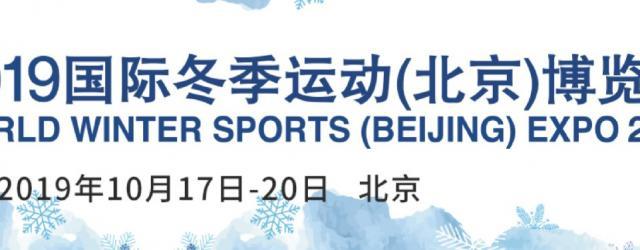 免费游玩!2019北京冬博会预约入口在这