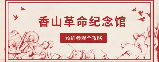10月16日上线!香山革命纪念馆预约入口