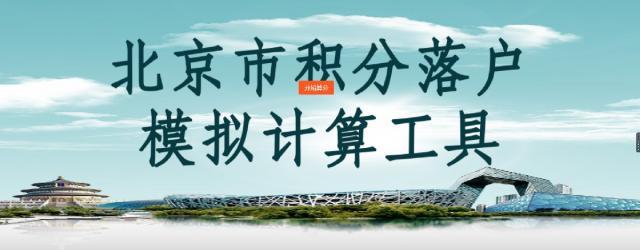 北京積分落戶計算器