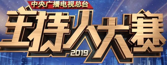 2019央视主持人大赛每期在线观看视频入口