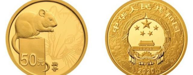 2020鼠年金银纪念币发行 购买入口在这里
