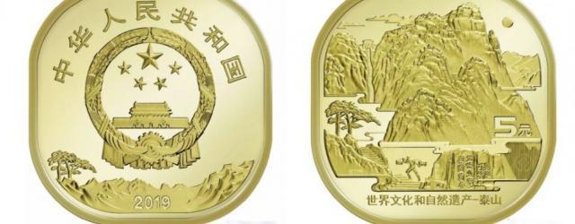 重磅!泰山纪念币11月21日预约,入口在这里!