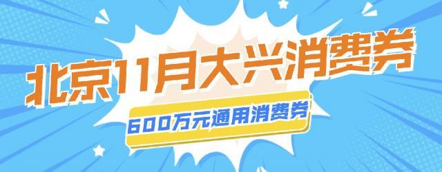 2020北京大興消費券領取指南