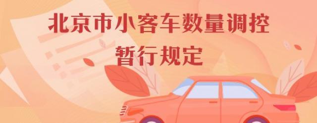 2021年北京搖號新政全文內容