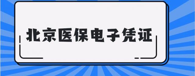 北京醫保電子憑證怎么激活?