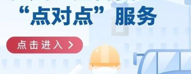 农民工返岗专列专车活动申请平台及入口