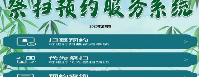 北京清明祭扫预约入口及操作指南