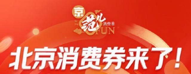 北京150万张政企消费券领取入口