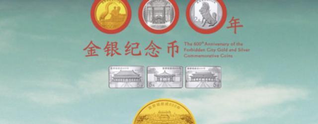 紫禁城建成600年金银纪念币预约抽签购买指南