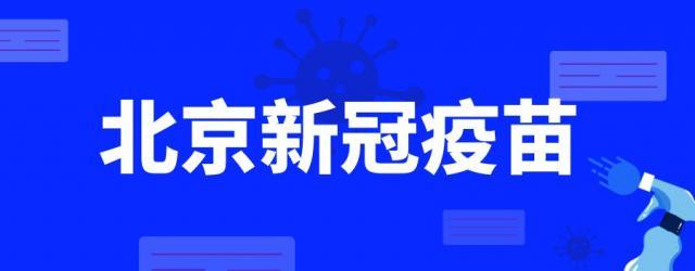 北京新冠疫苗怎么預約?接種地點指南
