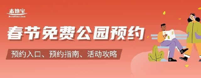 春節北京市屬公園免費預約入口指南