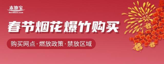 春節北京煙花爆竹購買地點及禁放區域