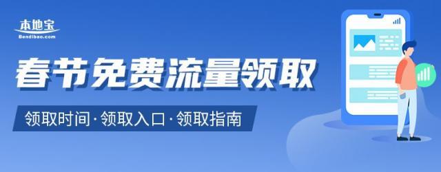 春節北京20G免費流量領取指南