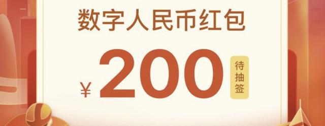 北京1000萬數字人民幣紅包領取入口