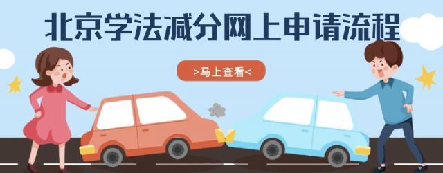 北京學法減分如何操作?手把手來教你!