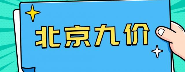 4月7日起北京海淀區九價HPV疫苗開始預約