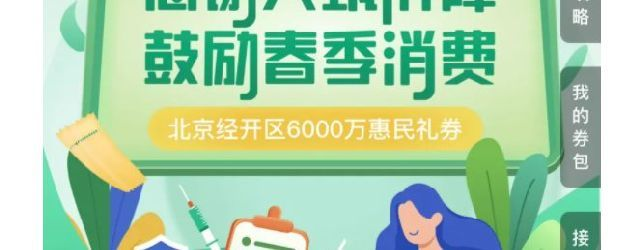 北京經開區6000萬消費券在哪領?怎麼領?
