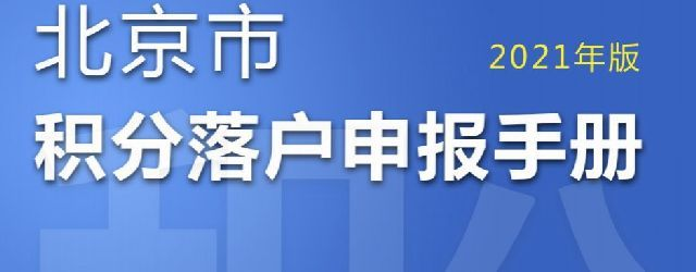 北京市積分落戶申(shen)報手冊(2021年版(ban))