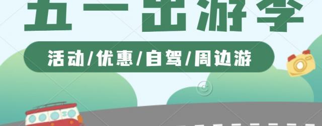 北京五一游玩指南(活動+特惠門票+自駕周邊游)
