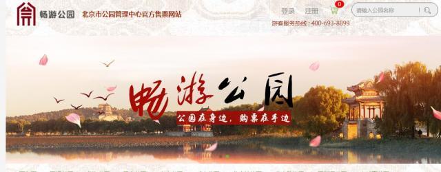 五一北京市屬公園預約入口