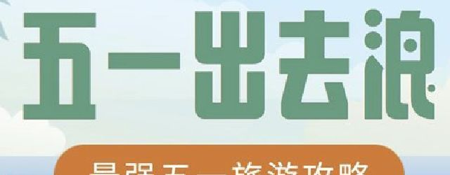 北京五一(yi)游玩指南(活動+特惠門票(piao)+自駕(jia)周邊游)