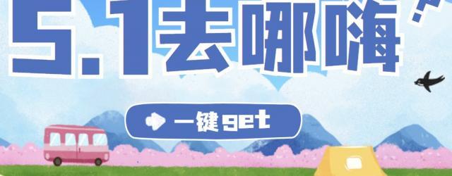 北京五一去哪玩(wan)?一鍵(jian)get到所(suo)有活動